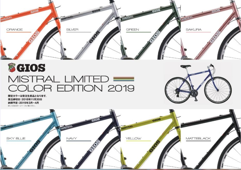 2019 GIOS MISTRAL LIMITED COLOR EDITION 限定カラー 予約受付開始!!